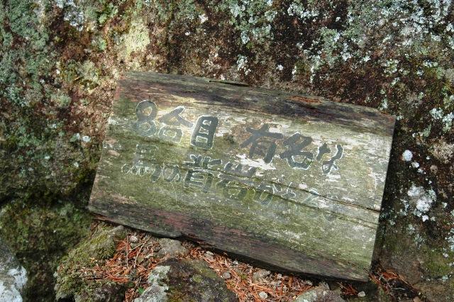 20120122-24馬の背岩看板