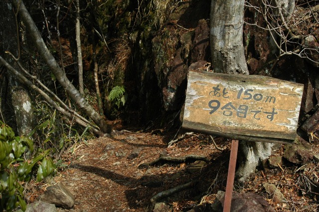 20120122-31九合目迂回コース