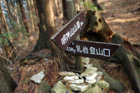 20120122-42三瀬分岐