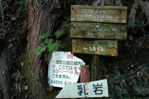 20120122-47乳岩分岐看板