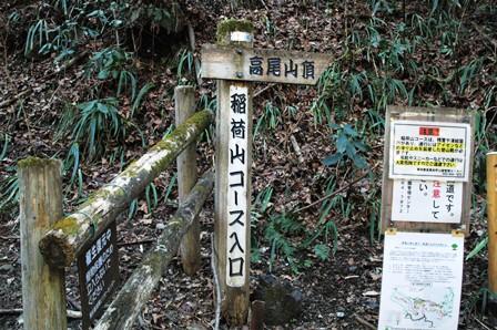 20120211-05稲荷山コース入口