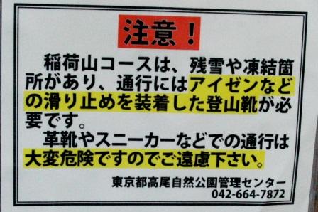 20120211-05稲荷山コース入口3アイゼン注意