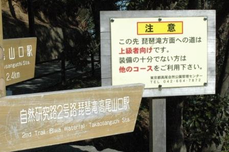 20120211-32びわ滝上級者
