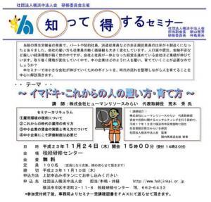 20111121「イマドキこれからの人の雇い方育て方」セミナー