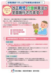 20111129改正育児・介護休業法が全面施行