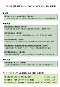 20111130 2011年「第5回ワーク・ライフ・バランス大賞」