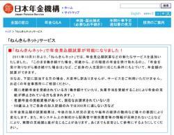 20111207ねんきんネット新サービス