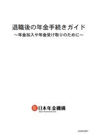 20120105退職後の年金手続きガイドブック