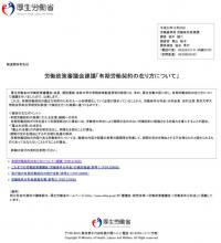 20120106有期労働契約の在り方に関する建議