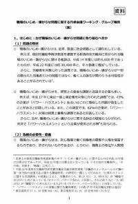 20120111パワハラに関する円卓会議報告