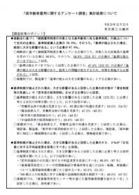 20120118高年齢者雇用に関するアンケート調査・東京商工会議所