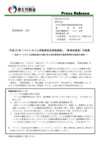 20120125平成23年「パートタイム労働者総合実態調査」の結果