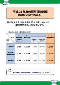 20120126平成24年度の雇用保険料率