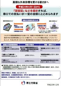 20120210高額療養費の改正(外来患者の現物給付)