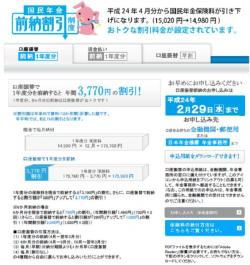 20120214国民年金前納割引制度