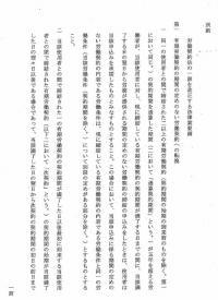 20120301労働契約方改正案(有期雇用契約)