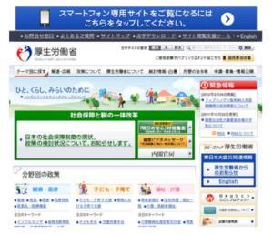 20120312厚労省HPがスマホ対応