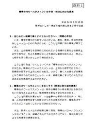 20120323職場のパワハラ予防と解決の提言