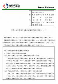 20120418平成24年度地方労働局行政運営方針