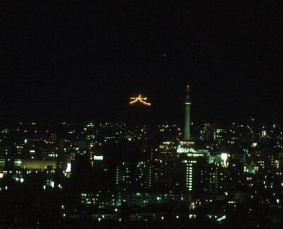 左大文字と京都タワー1