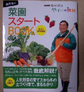 菜園ブック