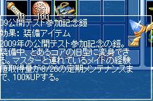 テスト鯖鎧0819