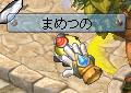 0823まめつの2