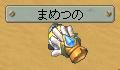 0908まめつの2