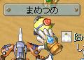 0908まめつの3