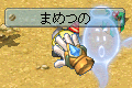 0916まめつの2