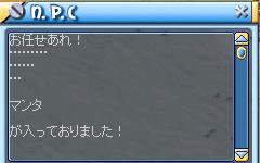 0916緑箱マンタ2