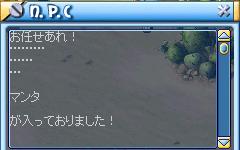 0916緑箱マンタ1