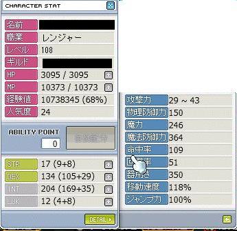 108弓ステ