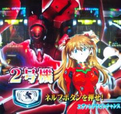 evachance_asuka02.jpg