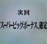 title_s-bigkakutei_m.jpg