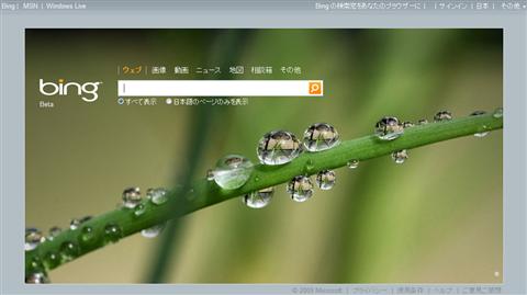 Bing日本語版(ベータ)