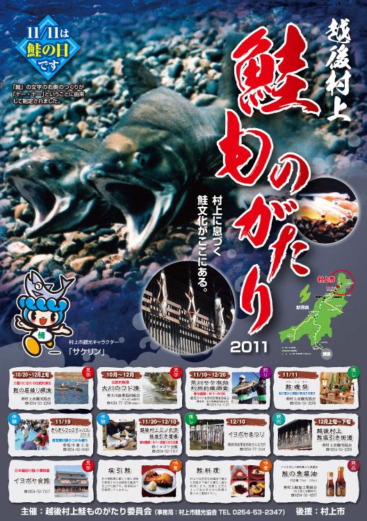 越後村上鮭ものがたり 2011