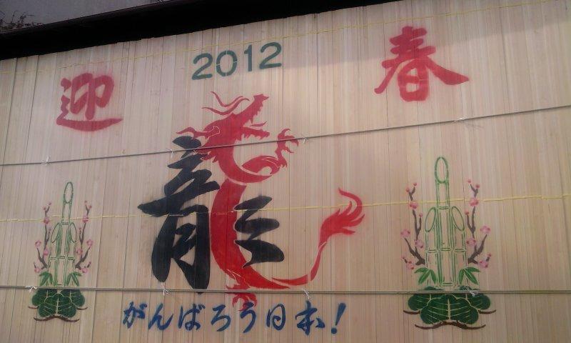 2012-01-01 12.47.07