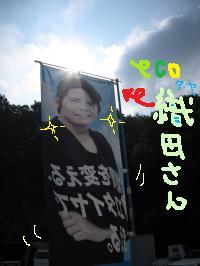 エコタイヤ織田さん