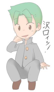 1107沢口