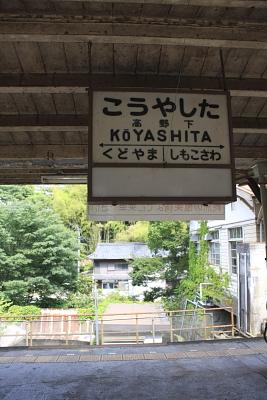 koyashita0.jpg