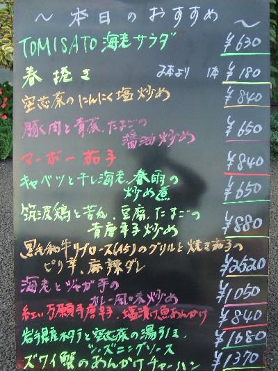 2009.08.20本日のおすすめ