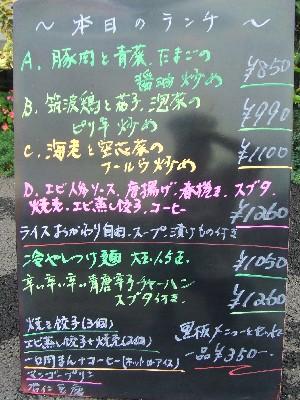 2009_0821本日のランチ