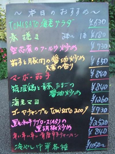 2009_0821本日のおすすめ