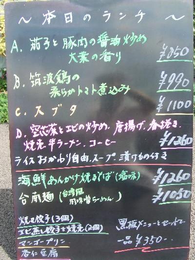 2009_0824本日のランチ