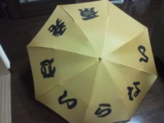 プラカード傘