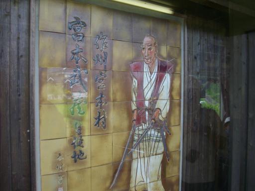 宮本武蔵駅1
