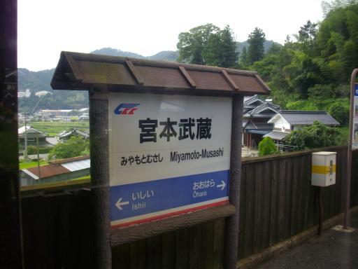 宮本武蔵駅2