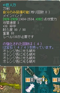 +130剣
