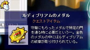 8月17日ビサ前提クエメダル